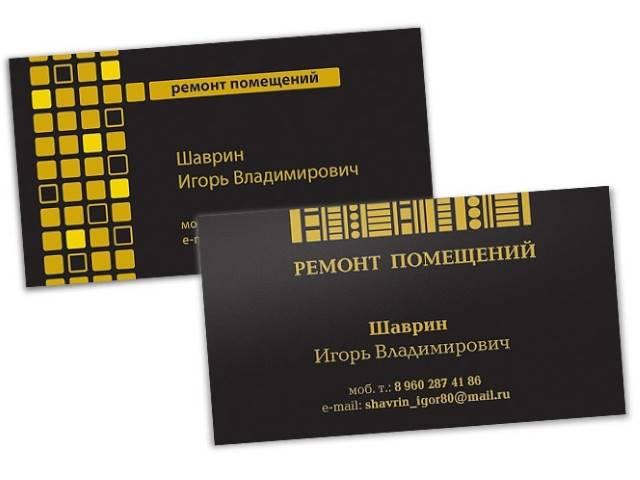 образцы визиток фото квартир помощью обустраивают