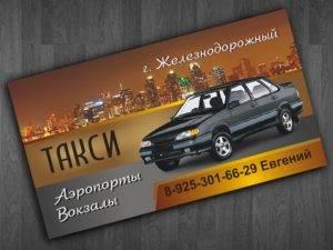 Визитки для такси 4