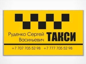 Визитки для такси 3