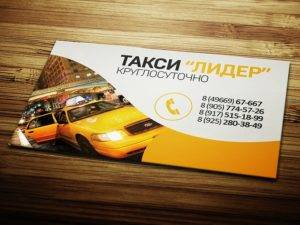 Визитки для такси 2