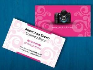 Визитки для фотографов