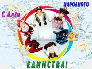 Печать открыток на день народного единства