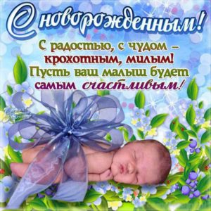 Открытки на рождение на заказ