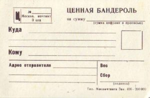 Изготовление почтовых бланков