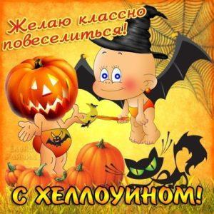 Открытки на Хеллоуин на заказ