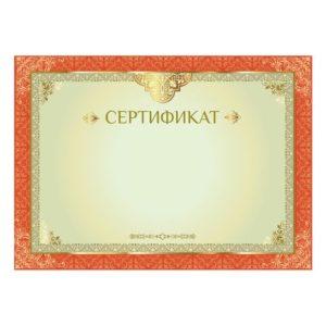 Сертификаты на заказ