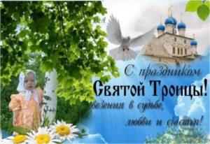 Изготовление открыток на троицу