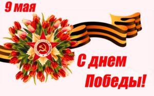 Открытки на 9 мая в Москве