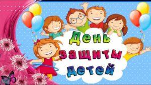 Открытки на день защиты детей в Москве