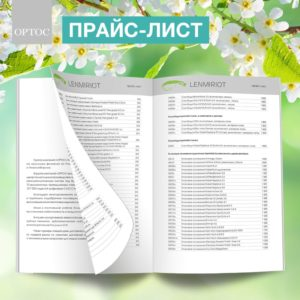 Прайс-листы в Москве