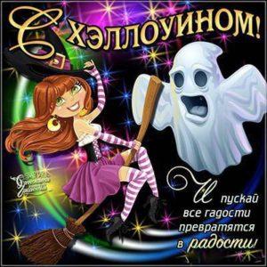 Изготовление открыток на Хеллоуин