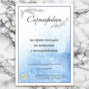 Сертификаты в Москве