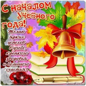 Открытки на 1 сентября в Москве