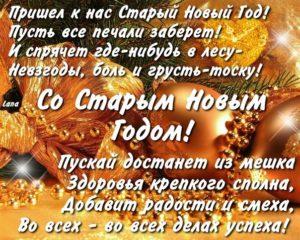 Открытки на Старый Новый год в Москве
