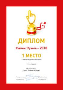 Дипломы в Москве