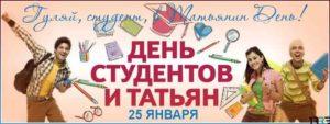 Изготовление открыток на день студента