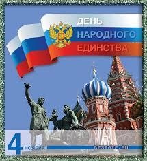 Изготовление открыток на день народного единства