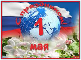 Открытки на 1 мая в Москве