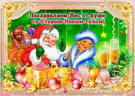 Печать открыток на Старый Новый год
