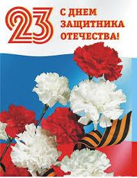 Печать открыток на 23 февраля