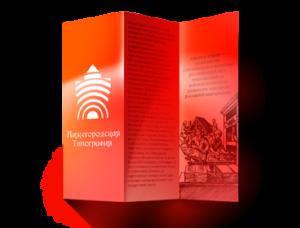 Лифлеты в Москве