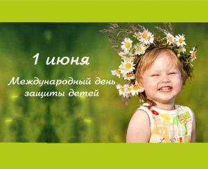 Печать открыток на день защиты детей