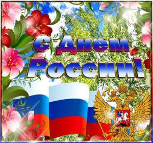 Печать открыток на День России