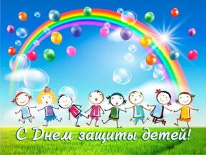Изготовление открыток на день защиты детей