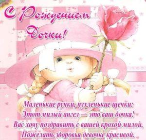 Изготовление открыток на рождение