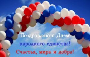Открытки на день народного единства в Москве