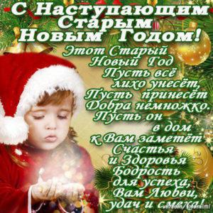 Изготовление открыток на Старый Новый год