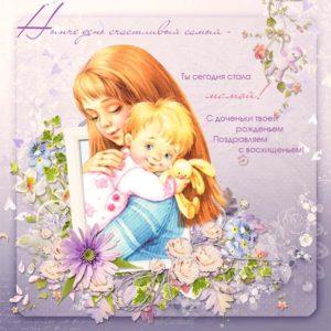 Печать открыток на рождение