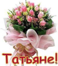 Открытки на Татьянин день фото