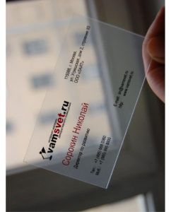 Прозрачные визитки в Москве