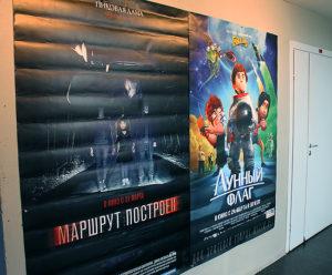 Плакаты больших размеров в Москве