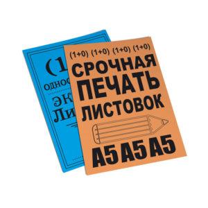 Цветные листовки в Москве