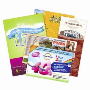 Изготовление буклетов-листовок