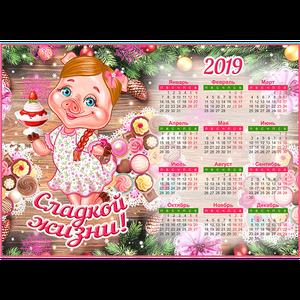 Календари на 2019 год на заказ