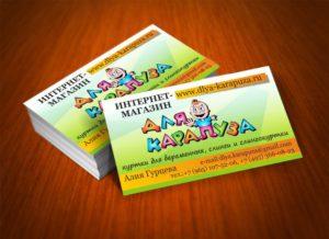 Дизайн визиток интернет-магазина