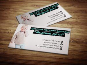 Дизайн визиток магазина одежды на заказ