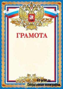 Грамоты в Москве