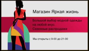 Дизайн визиток магазина одежды