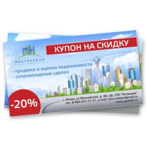 Купоны в Москве