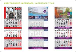 Печать квартальных календарей на 3 пружинах