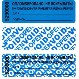 Защитные наклейки на заказ