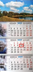 Трехблочные календари на заказ