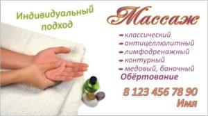 Дизайн визиток для массажиста