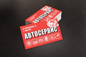 Заказать дизайн визиток автосервиса