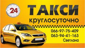 Заказать дизайн визиток для такси