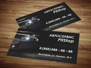 Дизайн визиток автосервиса фото